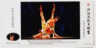 Large Dancing Drama Jade Bird,China 2002 Hangzhou Culture Festival Advertising Pre-stamped Card - Dance