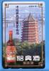 Japan Japon Telefonkarte T�l�carte Phonecard  -   China