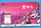 Japan Japon Telefonkarte Télécarte Phonecard  -  Berg Mountain - Gebirgslandschaften