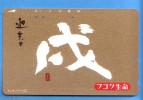 Japan Japon Telefonkarte T�l�carte Phonecard  -  Schrift  Teleca Nr. 110 - 149245