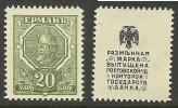 RUSSIA Russland 1918 Südrussland Notgeld Jermak Michel 6 MNH