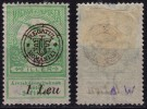1919 Roman Occupation - Hungary - Oradea / Nagyvárad - 1 Leu / 5f  - Flood - Transylvanie