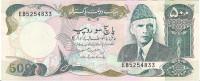 Pakistan, Re.500/- Old UNC, (Ishrat Hussain Sign) EB Series - Pakistan