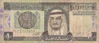 Billet De One Riyal. (Voir Commentaires) - Saoedi-Arabië