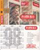 ECUADOR - Man On Phone/Calendar 1998($50000, Reverse B), Chip GEM1a, Used - Ecuador
