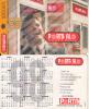 ECUADOR - Man On Phone/Calendar 1998($50000, Reverse B), Chip GEM1, Used - Ecuador