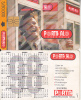 ECUADOR - Man On Phone/Calendar 1998($50000, Reverse B), Chip GEM1, Used