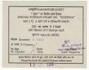 'Buddha ' 'Miniature Sheet' Security Print Packing Slip / Bundel Label, Stamps Of 2007 - Buddhism