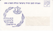 1983 ISRAEL DEFENSE FORCES ZAHAL COVER Preprinted PPI Stamps Military Army - Israel