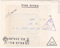 1970s  Illus ZAHAL ISRAEL FORCES COVER  Army Military Stamps Unit 2128 - Israel