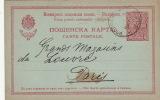 Lettre CaD Roustchouk (Bulgarie) Entier Pour La France 1904 Au Dos Cachet Echantillon Poste - Covers & Documents
