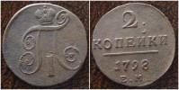 (J) RUSSIA: 2 Kopeks 1798 EM XF (478)  SALE!!!! - Russie