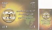 Stamps EGYPT 2014 ARAB INSURANCE UNION 50 YEARS ANNIVERSARY GOLDEN JUBILEE */* - Egypt