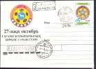 Turkmenistan 1995. COA. Map. FDC** - Turkmenistan