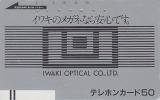 Télécarte Ancienne Japon / 110-2805 - Iwaki Optical - Japan Front Bar Phonecard / A - Balken Telefonkarte