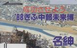 Télécarte Ancienne Japon / 110-2915 - Paysage Rivière - Landscape Japan Front Bar Phonecard / A - Balken Telefonkarte - Japan