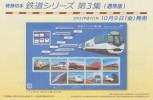 Japan 2015 Brochure About Railways - Tokaido Shinkansen - Keisei  - Hankyu - Nagoya Railroad - Kintetsu - West Railways - Japan