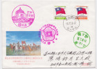 LOT DE 4 ENVELOPPES PREMIER JOUR CHINE - FIRST DAY COVER CHINA - FDC - CHINESE BOOKS POSTAGE STAMPS - TAÏWAN - FORMOSE - 1945-... Republic Of China