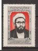 IRAN    1988      N°   2078       COTE  1 € 00 - Iran