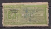 TRAVANCORE-COCHIN  State  8A  Court Fee Type 10 K&M 61  # 86273 Inde Indien  India Fiscaux Fiscal Revenue - Travancore-Cochin