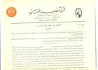 EGYPT - REVENUE STAMPED PAPER - Misr Insurance Company - Sin Clasificación