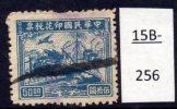 China : Transportation Revenue Ship Train Aircraft Jones 23(i)  TS TS22 - 1912-1949 Republic