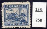 China : Transportation Revenue Ship Train Aircraft Jones 25  TS 23 - 1912-1949 Republic