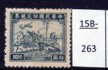 China : Transportation Revenue Ship Train Aircraft TS 50 (not In Jones) - 1912-1949 Republic