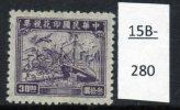China : Transportation Revenue Ship Train Aircraft Jones 20  TS 44 - 1912-1949 Republic