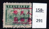 China Liberation Area : Transportation Revenue Ship Train Aircraft : Hupei Province LA 47A - 1949 - ... People's Republic