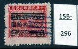 China Liberation Area : Transportation Revenue Ship Train Aircraft : Hupei Province LA 52