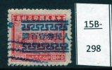 China Liberation Area : Transportation Revenue Ship Train Aircraft : Hupei Province UNLISTED - 1949 - ... People's Republic