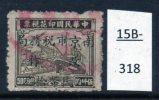 China Liberation Area : Transportation Revenue Ship Train Aircraft : North China - Nanking LA 99 - 1949 - ... People's Republic
