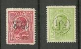 ROMANIA ROMANA Rumänien 1918 INVERTED OPT Kopfstehender Überdruck (*) - Zonder Classificatie