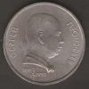 RUSSIA 1 RUBLO 1991 100 Th ANNIVERSARY BIRTH OF SERGEY PROKOFIEV - Russia
