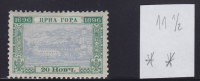 3896. Kingdom Of Montenegro, 1896, 200 Years Of Petrovic Dynasty, Value Of 20 N In 11½ Perforation, MNH (**) - Montenegro