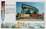 4D Motion Simulator Movie Cinema,dinosaur,China 2009 Science And Technology Museum Ticket Advert Pre-stamped Card - Francobolli