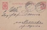 Russland 1917 - 3 Kon Ganzsache Auf Pk, 2 Russ.Stempel, Marke Gelocht
