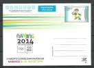 Estland Estonia 2014 Ganzsache Postal Stationery No 87 Summer Olympic Games For Youth Nanjing - Estate 2014 : Nanchino (Giochi Olimpici Giovanili)