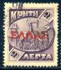 CRETE 1909 - 2 Lepta Overprinted Used - Crete