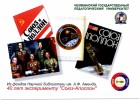 "[2015, Space, Soyuz-apollo, Astronauts] Postcard ""40 Years Of Experiment ""Soyuz-Apollo"" - Rusia"