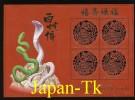 LIECHTENSTEIN Mi.Nr. 1660 Chinesisches Neujahr- Jahr Der Schlange- Zodiac-Sternzeichen-Kleinbogen-MNH - Astrologie