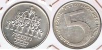 ISRAEL 5 LIROT 1973 PLATA SILVER S2 - Israel