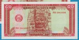 KAMPUCHEA (CAMBODIA) 50 Riels 1979  P# 32 Bayon Temple Angkor - Cambodia