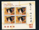 CX0096 Petite Martinique 2006 Chinese Lunar New Year Of The Dog 0215 Zhang Daqian Painting 1MS - Chines. Neujahr