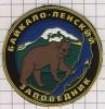 Ecusson. Patch. Toppa. Parche. Russia. National Park. Baikal. Bear - Scudetti In Tela