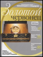 """2011 RUSSIA """"GOLD CHERVONETS"""" MAGAZINE # 3 (16) COIN COINS PIECE MUNZE TU-144 CONCORDE CATHEDRALE ITALY ARMENIA - Other Languages"""