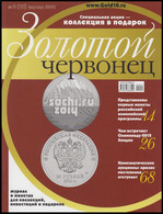"""2011 RUSSIA """"GOLD CHERVONETS"""" MAGAZINE # 2 (15) COINS MUNZE MONEY SOCHI OLYMPIC LONDON SPACE GAGARIN GRUNWALD EMPIRE - Other Languages"""