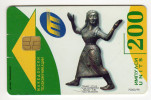 MACEDOINE CARTE TELEPHONIQUE 200U - Macédoine