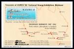 Nauru 1982 Phosphate Shipments ANPEX'82 Exhibition Minisheet MNH - Nauru